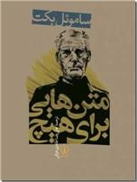 خرید کتاب متن هایی برای هیچ از: www.ashja.com - کتابسرای اشجع
