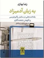 خرید کتاب به زبان آدمیزاد - نوشتن از: www.ashja.com - کتابسرای اشجع