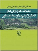 خرید کتاب رهیافت ها و روش های تحقیق کیفی در توسعه روستایی از: www.ashja.com - کتابسرای اشجع