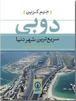 خرید کتاب دوبی از: www.ashja.com - کتابسرای اشجع