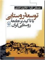 خرید کتاب توسعه روستایی از: www.ashja.com - کتابسرای اشجع