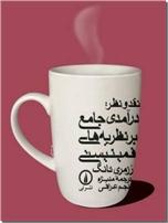 خرید کتاب نقد و نظر : درآمدی جامع بر نظریه های فمینیستی از: www.ashja.com - کتابسرای اشجع