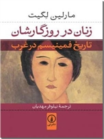 خرید کتاب زنان در روزگارشان از: www.ashja.com - کتابسرای اشجع
