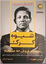 خرید کتاب شیوه گرگ از: www.ashja.com - کتابسرای اشجع