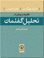خرید کتاب نظریه و روش در تحلیل گفتمان از: www.ashja.com - کتابسرای اشجع