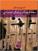 خرید کتاب معنا، فرهنگ و زندگی اجتماعی از: www.ashja.com - کتابسرای اشجع