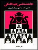 خرید کتاب جامعه شناسی خودکامگی از: www.ashja.com - کتابسرای اشجع