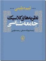 خرید کتاب نظریه های کلاسیک جامعه شناسی از: www.ashja.com - کتابسرای اشجع
