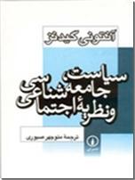 خرید کتاب سیاست، جامعه شناسی و نظریه اجتماعی از: www.ashja.com - کتابسرای اشجع