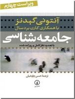 خرید کتاب جامعه شناسی - ویراست چهارم از: www.ashja.com - کتابسرای اشجع