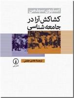 خرید کتاب کشاکش آرا در جامعه شناسی از: www.ashja.com - کتابسرای اشجع