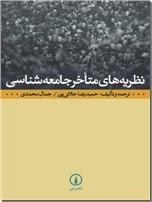خرید کتاب نظریه های متاخر جامعه شناسی از: www.ashja.com - کتابسرای اشجع