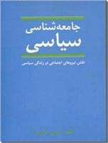خرید کتاب جامعه شناسی سیاسی از: www.ashja.com - کتابسرای اشجع