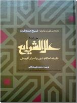 خرید کتاب علل الشرایع از: www.ashja.com - کتابسرای اشجع