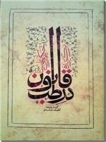 خرید کتاب برگزیده قانون در طب از: www.ashja.com - کتابسرای اشجع