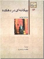خرید کتاب بیگانه ای در دهکده - دریابندری از: www.ashja.com - کتابسرای اشجع
