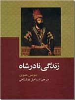 خرید کتاب زندگی نادرشاه - سفرنامه جونس هنوی از: www.ashja.com - کتابسرای اشجع