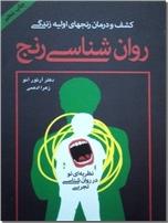 خرید کتاب روانشناسی رنج از: www.ashja.com - کتابسرای اشجع