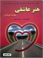 خرید کتاب هنر عاشقی - جاده کم گذر از: www.ashja.com - کتابسرای اشجع