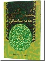 خرید کتاب سنن النبی علامه طباطبایی از: www.ashja.com - کتابسرای اشجع