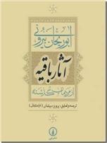 خرید کتاب آثار باقیه - آثارالباقیه از: www.ashja.com - کتابسرای اشجع
