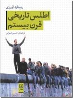 خرید کتاب اطلس تاریخی قرن بیستم از: www.ashja.com - کتابسرای اشجع