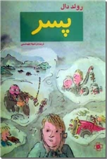 خرید کتاب پسر از: www.ashja.com - کتابسرای اشجع