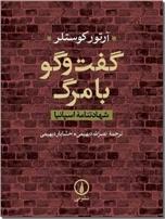 خرید کتاب گفت و گو با مرگ از: www.ashja.com - کتابسرای اشجع