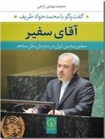 خرید کتاب آقای سفیر - ظریف از: www.ashja.com - کتابسرای اشجع