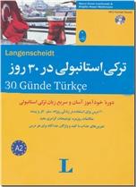 خرید کتاب ترکی استانبولی در 30 روز از: www.ashja.com - کتابسرای اشجع