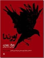 خرید کتاب اورندا از: www.ashja.com - کتابسرای اشجع