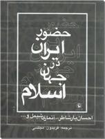خرید کتاب حضور ایران در جهان اسلام از: www.ashja.com - کتابسرای اشجع