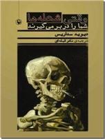 خرید کتاب وقتی شعله ها شما را در بر می گیرند از: www.ashja.com - کتابسرای اشجع
