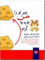 خرید کتاب پنیر تو را من جا به جا کردم از: www.ashja.com - کتابسرای اشجع