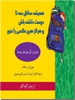 خرید کتاب همیشه حداقل سه تا دوست داشته باش و هرگز هیچ مگسی را نخور از: www.ashja.com - کتابسرای اشجع