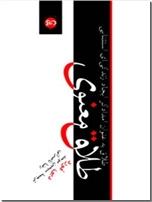 خرید کتاب طلاق معنوی - جدایی معنوی از: www.ashja.com - کتابسرای اشجع