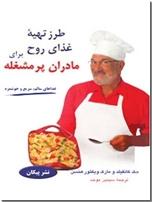 خرید کتاب طرز تهیه غذای روح برای مادران پر مشغله از: www.ashja.com - کتابسرای اشجع