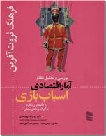خرید کتاب شفای قلب از: www.ashja.com - کتابسرای اشجع