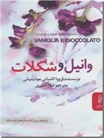خرید کتاب وانیل و شکلات از: www.ashja.com - کتابسرای اشجع