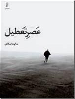 خرید کتاب عصر تعطیل از: www.ashja.com - کتابسرای اشجع