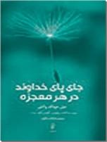 خرید کتاب جای پای خداوند در هر معجزه از: www.ashja.com - کتابسرای اشجع