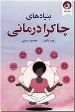 خرید کتاب درخواست کن برآورده می شود از: www.ashja.com - کتابسرای اشجع