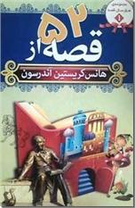 خرید کتاب 52 قصه از هانس کریستین از: www.ashja.com - کتابسرای اشجع