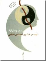 خرید کتاب غلبه بر خشم و احساس تنهایی از: www.ashja.com - کتابسرای اشجع