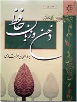 خرید کتاب ذهن و زبان حافظ از: www.ashja.com - کتابسرای اشجع