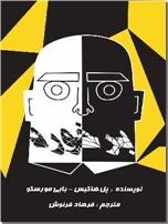 خرید کتاب برخورد از: www.ashja.com - کتابسرای اشجع
