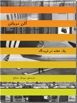 خرید کتاب یک هفته در فرودگاه - دوباتن از: www.ashja.com - کتابسرای اشجع