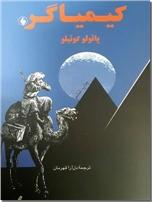 خرید کتاب کیمیاگر با ترجمه قهرمان از: www.ashja.com - کتابسرای اشجع