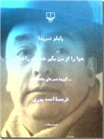 خرید کتاب هوا را از من بگیر خنده ات را نه از: www.ashja.com - کتابسرای اشجع