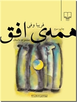 خرید کتاب همه افق از: www.ashja.com - کتابسرای اشجع